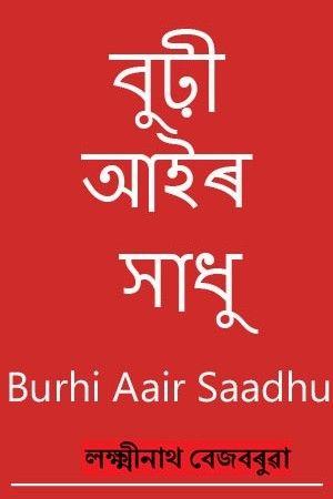 Burhi Aair Sadhu Free Assamese Ebook At Assamkart Com With Images