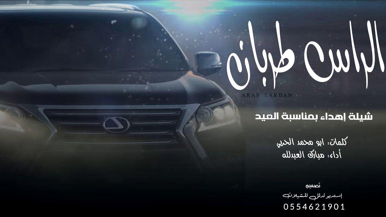 شيلة طرب إهداء بمناسبة العيد الراس طربان باسم علي 3ras T3rben 2020 Vehicles