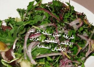 طريقة عمل سلطة الزعتر الاخضر لتخفيض الوزن الاطباق الصحية Beef Salad Cabbage