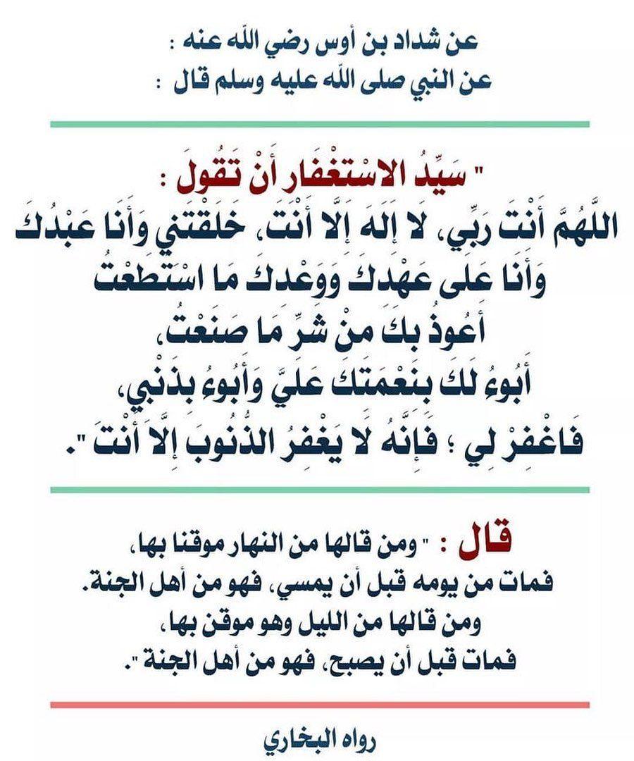 و ذ ك ر On Instagram اكتب شيء تؤجر عليه الله الدعاء الذكر الاستغفار القران الصلاة على الن Quran Quotes Inspirational Words Quotes Quran Quotes