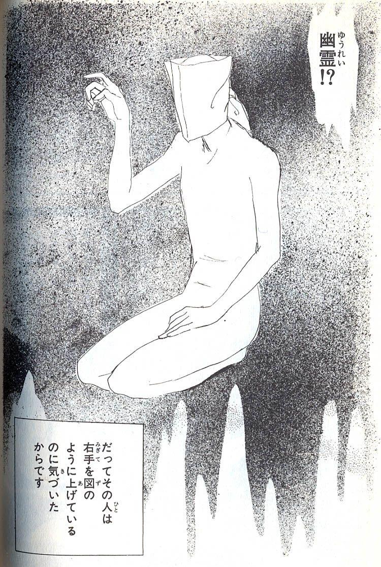 山岸凉子 ゆうれい談 Yamagishi ...