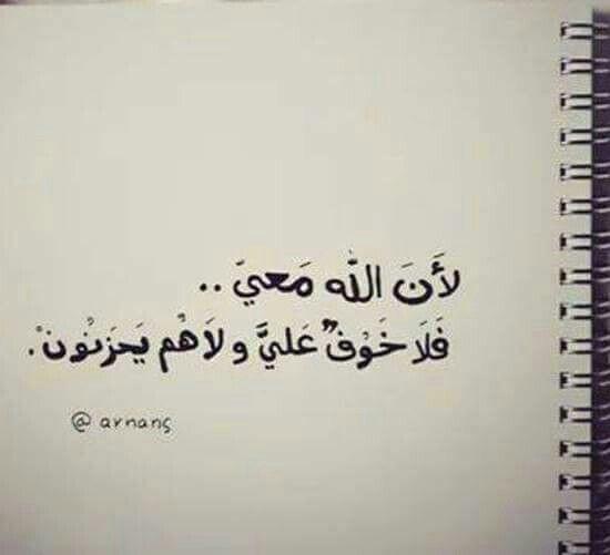 الله معي Arabic Calligraphy Calligraphy