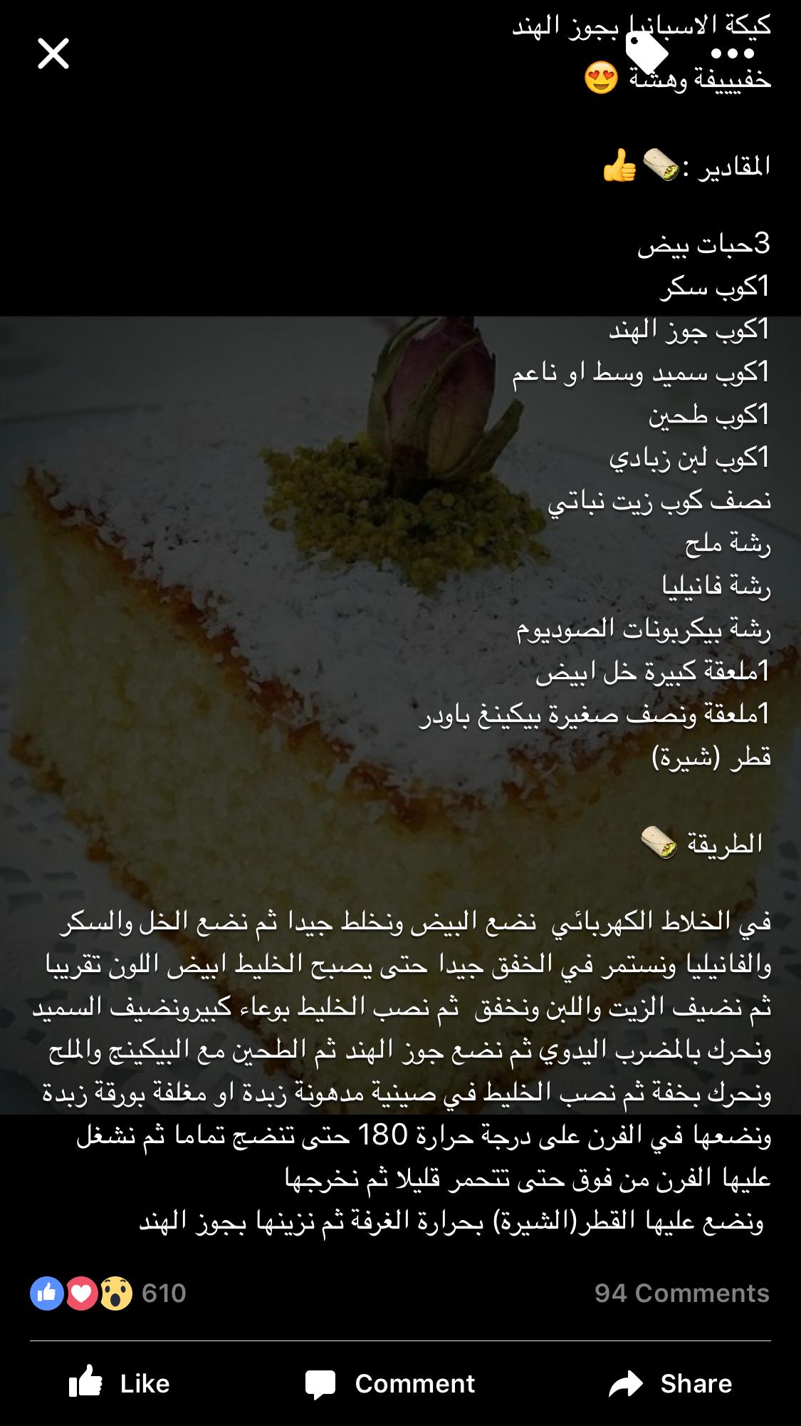 كيكة الاسبانيا بجوز الهند Semolina Cake Coconut Cake Cake