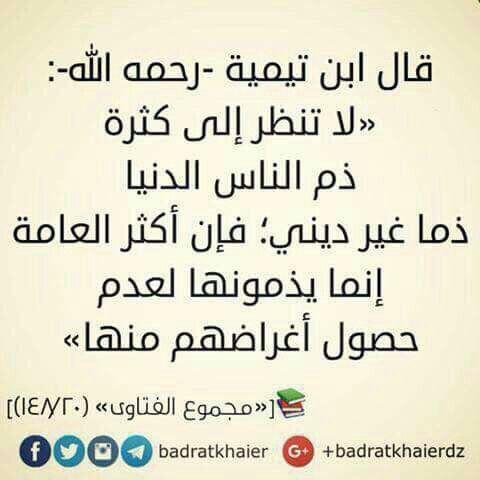 ابن تيمية Islamic Inspirational Quotes Inspirational Quotes Words