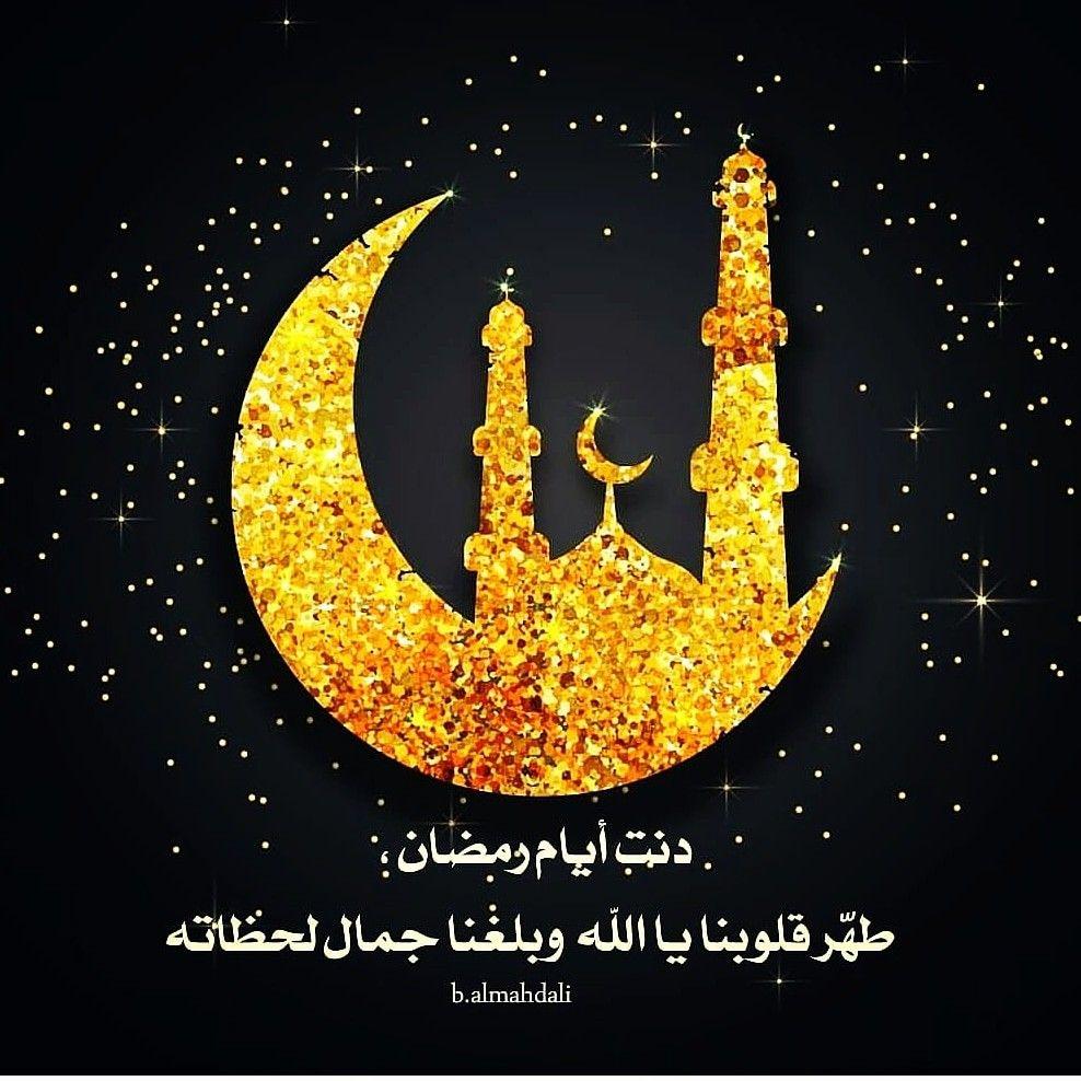 اللهم بلغنا رمضان Poster Art Ramadan