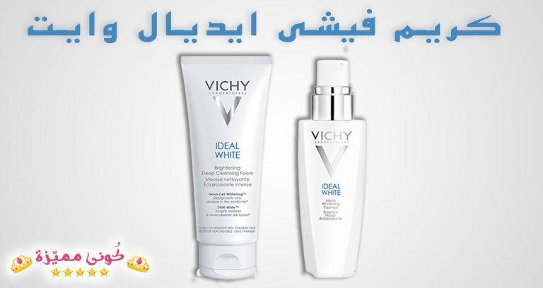كريم فيشي ايديال وايت Vichy Ideal White منتج مميز من شركة فيشي العالمية للتعامل مع واحدة من أهم المشكلات التي تواجهها العديد من Vichy Toothpaste Personal Care