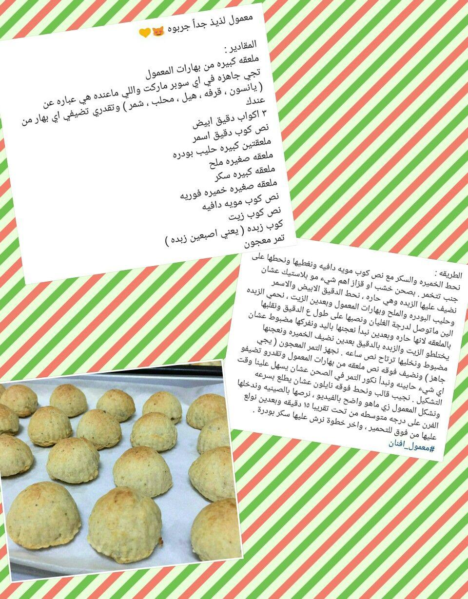 معمول العيد Arabic Food Food Desserts