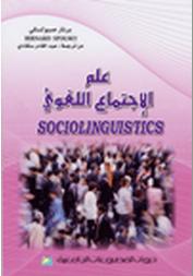 علم الإجتماع اللغوي تأليف برنار صبولسكي