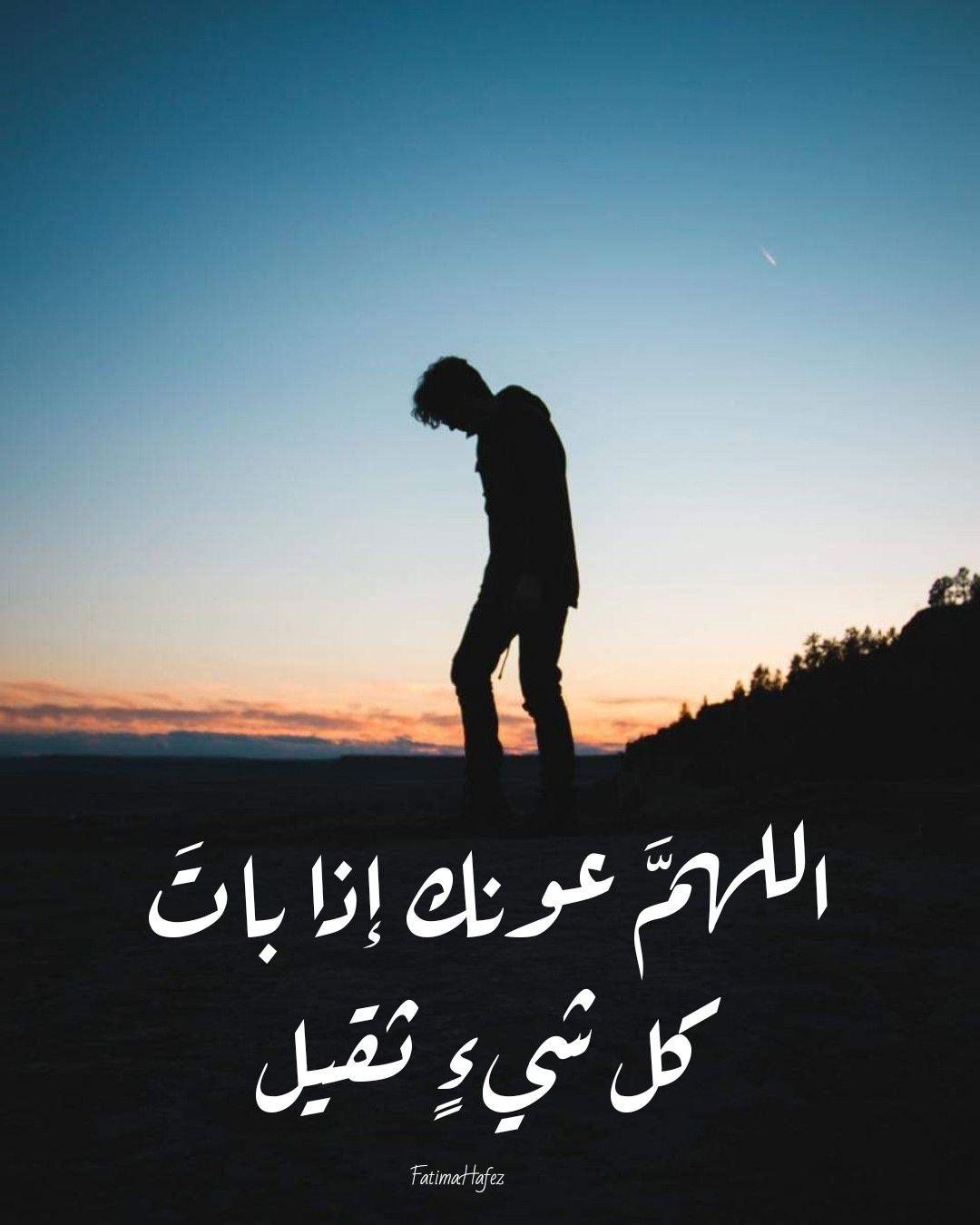 اللهم عونك إذا بات كل شيء ثقيل Islam