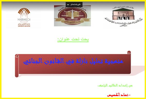 بحت تحت عنوان منهجية تحليل نازلة في القانون الجنائي Education Convenience Store Products Marrakech