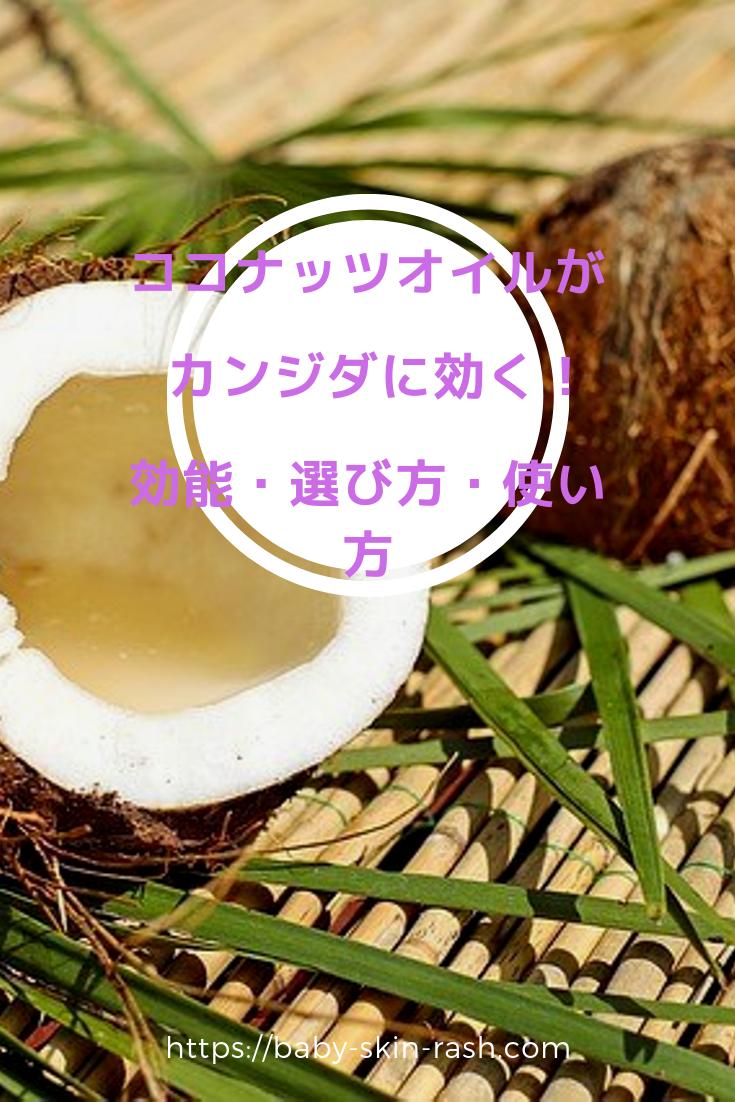 の 使い方 オイル ココナッツ