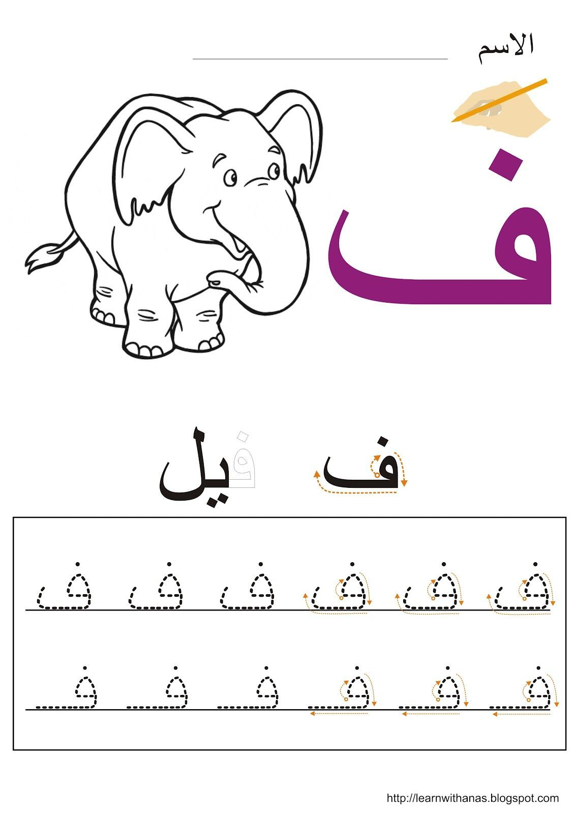 6 Kindergarten Worksheets Arabic In