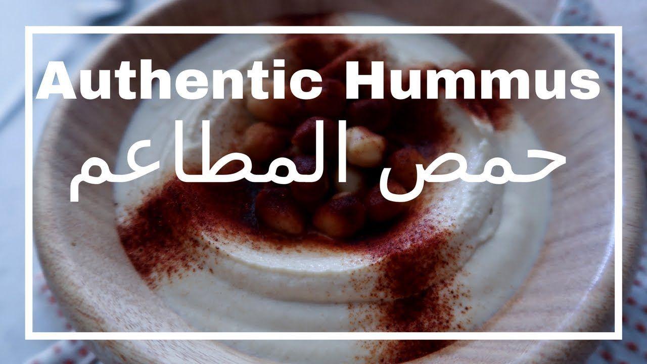 Real Middle Eastern Hummus سر حمص المطاعم Savoury Food Hummus Whole Food Recipes