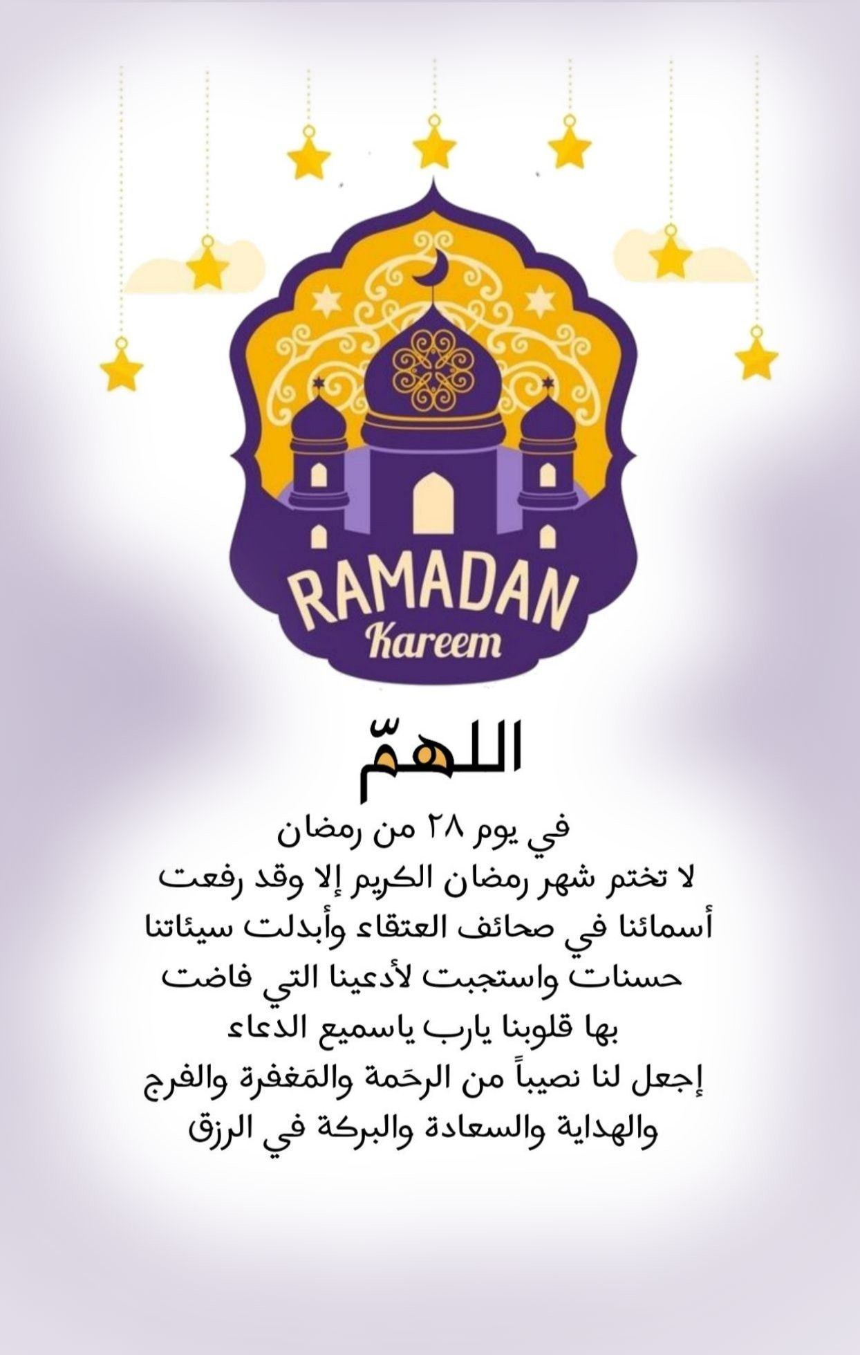Pin By Ibrahim Abdelnour On Ramadan 2021 In 2021 Ramadan Day Ramadan Ramadan Kareem
