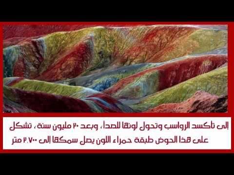 حقائق عن الجبال الملونة في الصين Painting Art