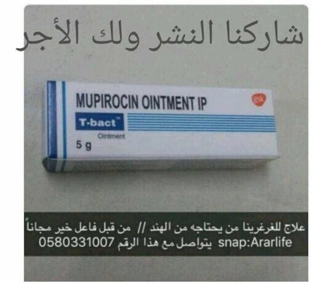 Pin By Areej Alqurashi On ادوات Ointment Personal Care Toothpaste
