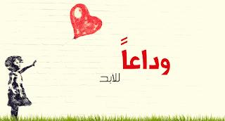 حمزة رزقي للتدوين رسالة عتاب و فراق نهائي للحبيب Home Decor Decals Decor