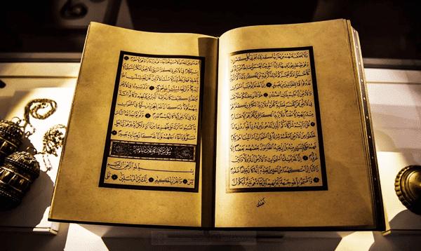 القرآن لا يمكن أن يكون مؤلفا Quran Coffee Bag Drinks