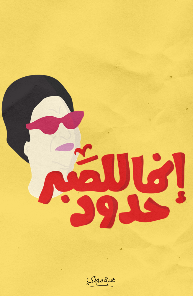 انما للصبر حدود ام كلثوم Illustration Typography Arabic Art Persian Calligraphy Art Pop Art