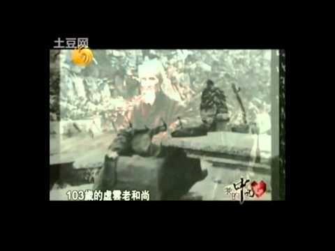 我的中國心 -- 虛雲老和尚 - YouTube