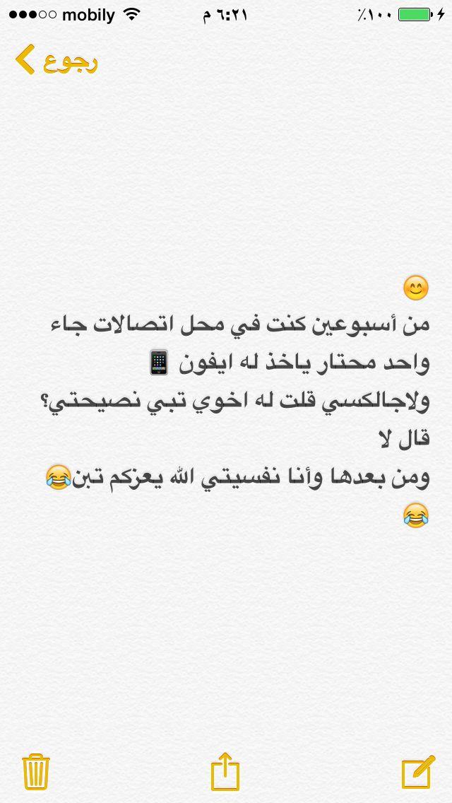احسن ليش اللقافة ههههههههههه Funny Arabic Quotes Funny Quotes Arabic Funny