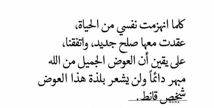 عوض الله دائما مبهر الحمد لله دائما وابدا Words Arabic Quotes Quotes