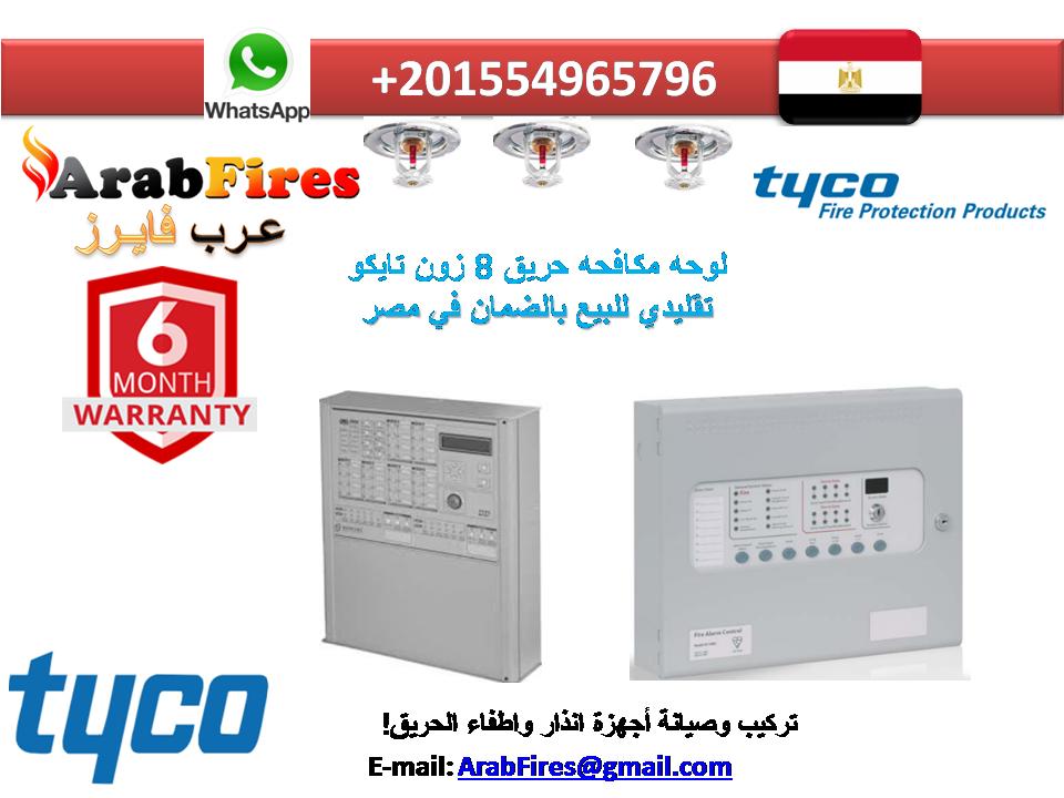 لوحه مكافحه للحريق 8 زون تايكوة تقليدي للبيع بالضمان في مصر Control Panels Locker Storage Fire Alarm