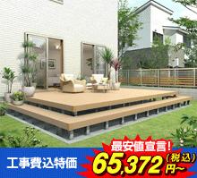 最大55 オフ ウッドデッキを激安価格で販売施工 ウッドデッキ ガーデンプラン ウッドデッキdiy