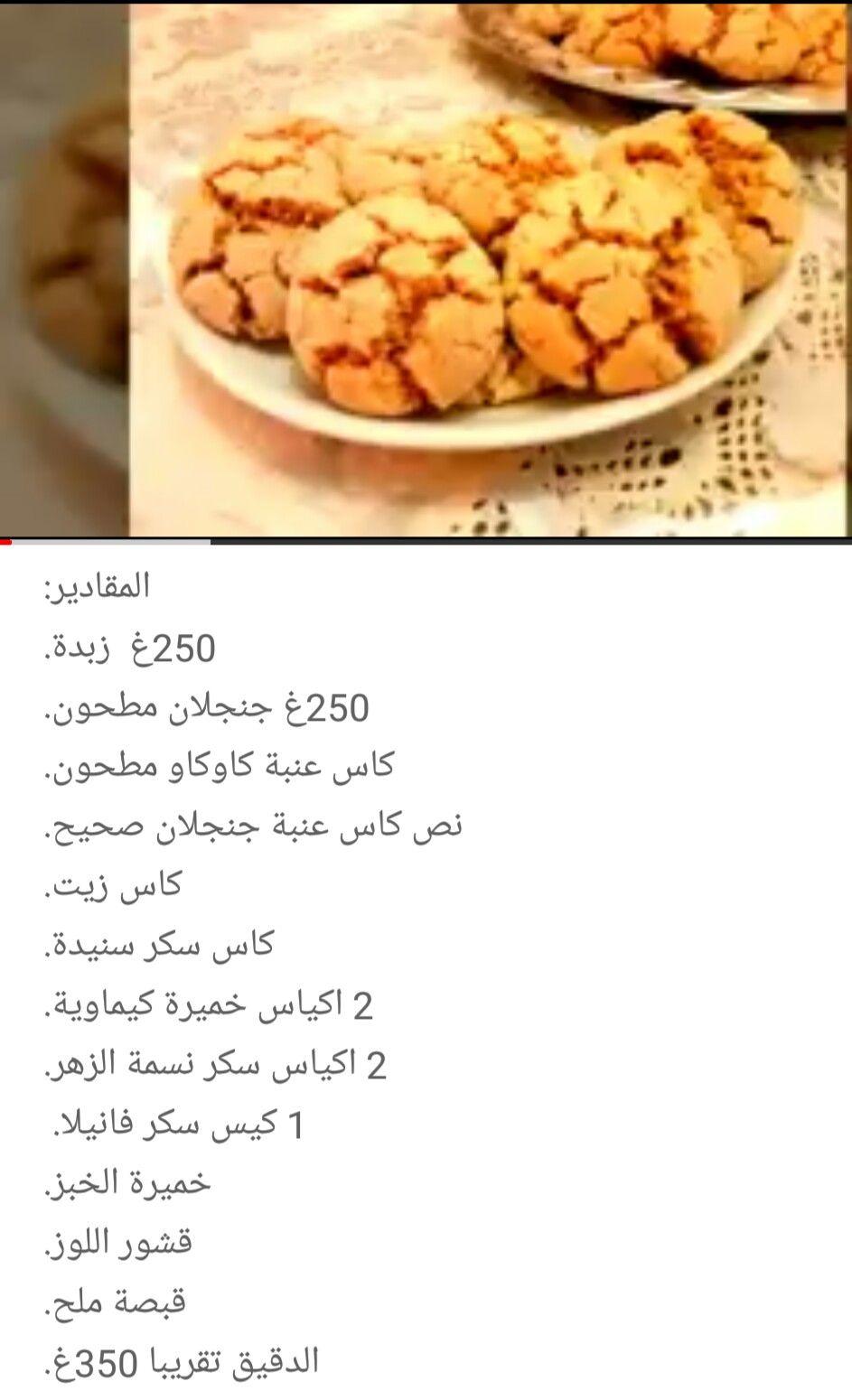 Pin By Hazal On Halawiyat Food Vegetables