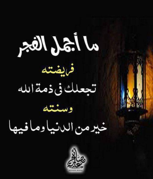 إذا استيقظت ل صلاة الفجر وذهبت إلي المسجد ولم توقظك إلا الصلاة فاعلم أن الله يحبك Neon Signs Home Decor Decals
