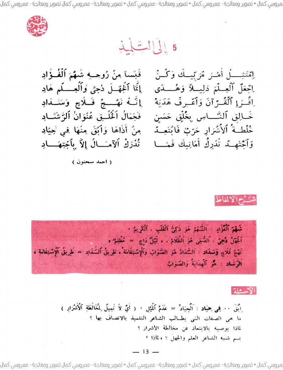 كتابي في القراءة العربية السنة 5 إبتدائي ج1 Words Word Search Puzzle Meant To Be