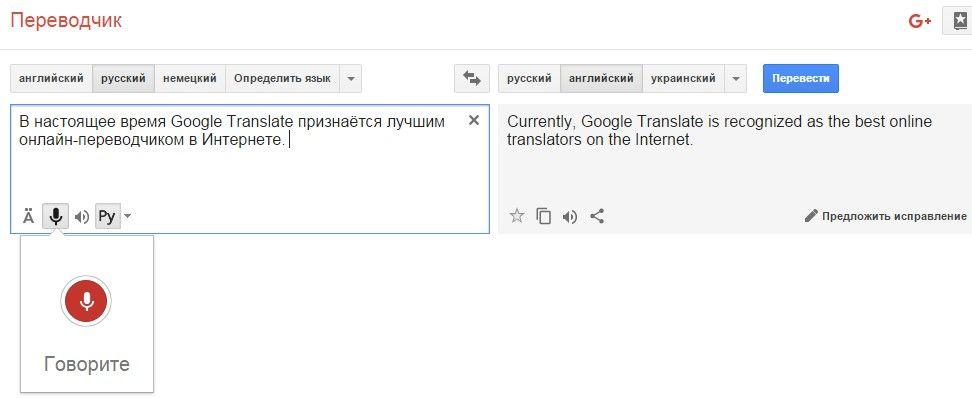 Kak Ispolzovat Perevodchik Gugl Onlajn Luchshie Sovety Sovety Slova Predlozheniya