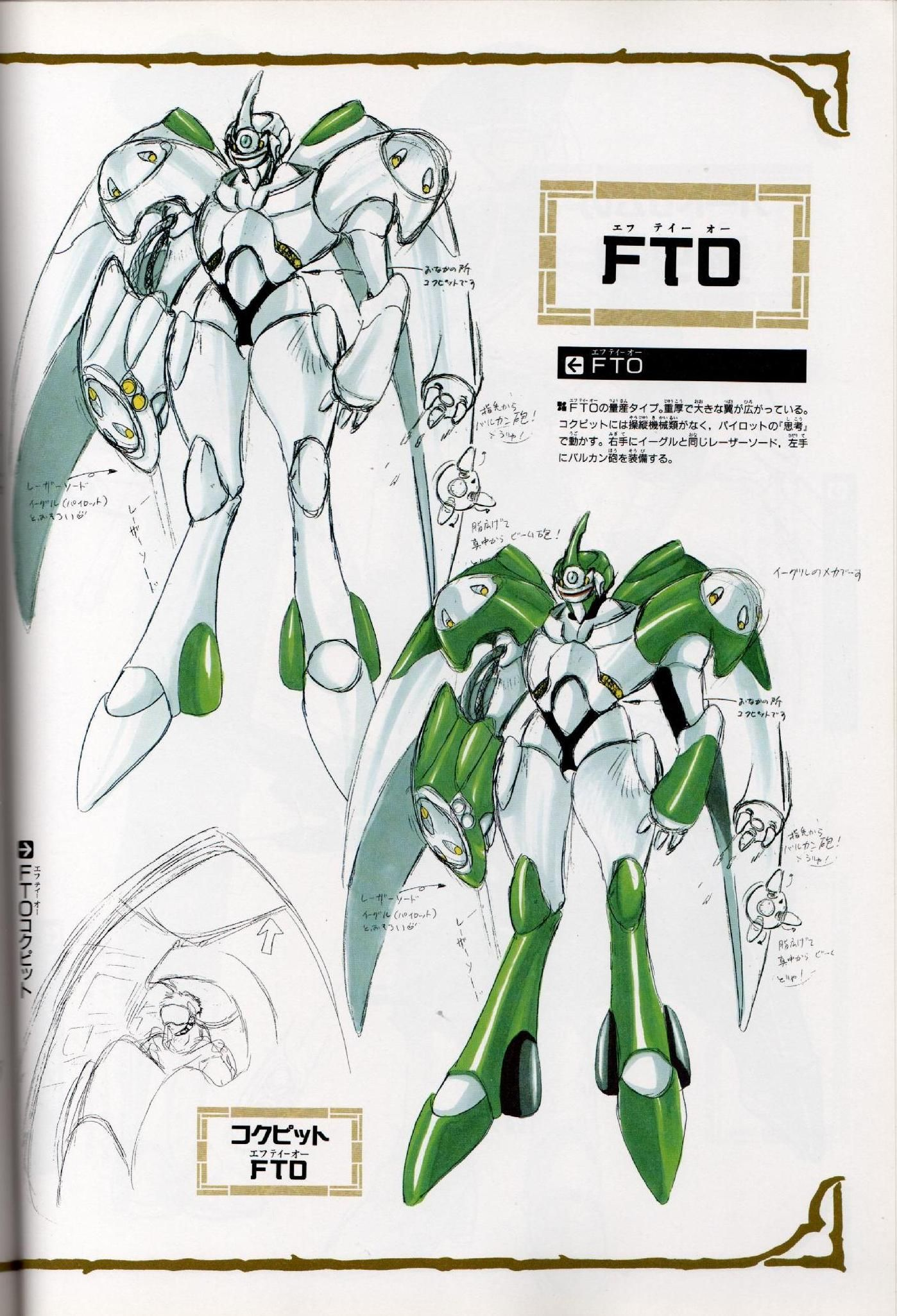CLAMP, TMS Entertainment, Magic Knight Rayearth, Magic Knight Rayearth: Materials Collection, FTO