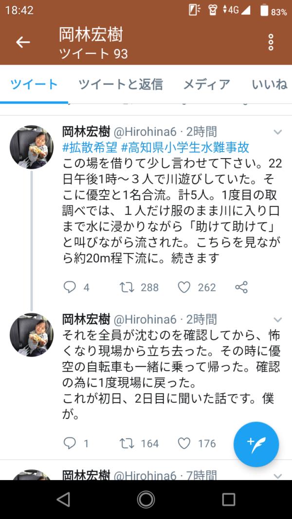 事故 高知 県 水難