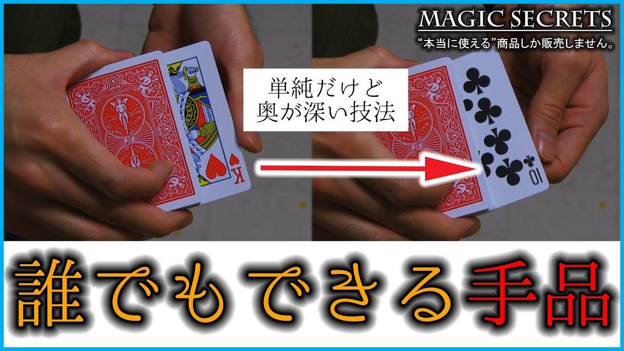 マジック やり方 トランプ