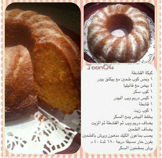 كيك بالقشطة Tasty Dishes Arabic Food Food