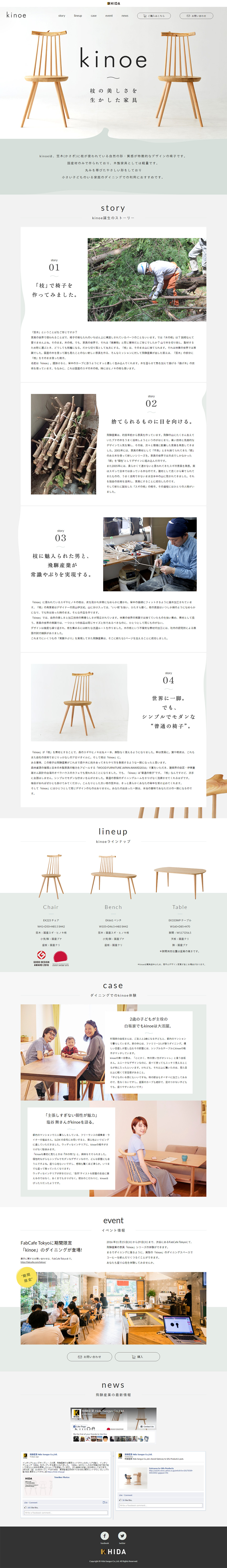 kinoe【インテリア関連】のLPデザイン。WEBデザイナーさん必見!ランディングページのデザイン参考に(シンプル系)
