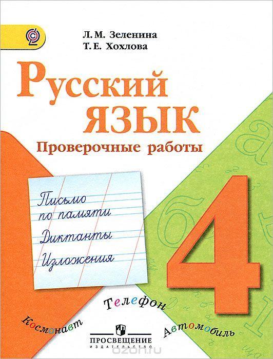 Учебник по русскому языку 4 класс зеленина хохлова скачать