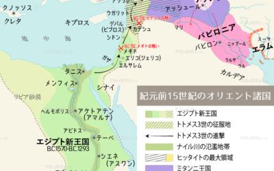 紀元前15世紀のオリエント諸国の地図   世界の歴史まっぷ【2020 ...
