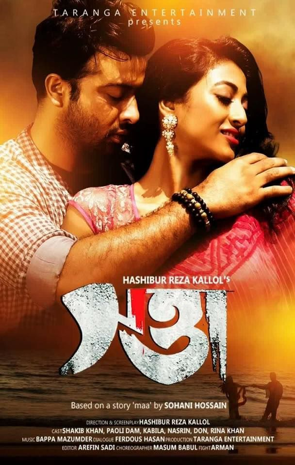 Image result for swatta movie