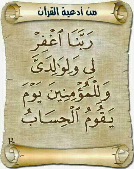 من ادعية القران Prayer Book Holy Quran Prayers