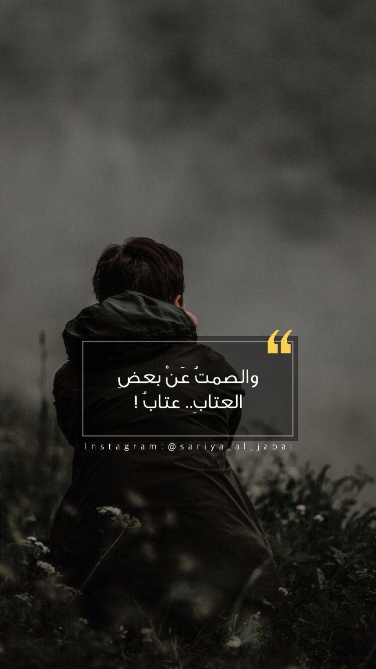 الصمت Photo Quotes Arabic Love Quotes Words Quotes