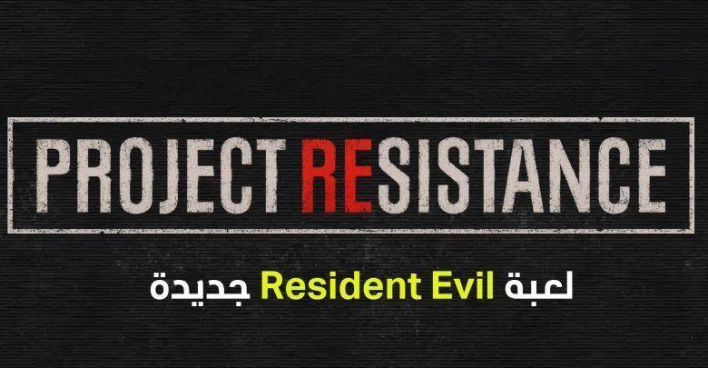 شركة Capcom ستكشف عن لعبة Resident Evil جديدة في 9 سبتمبر Resident Evil Company Logo Tech Company Logos