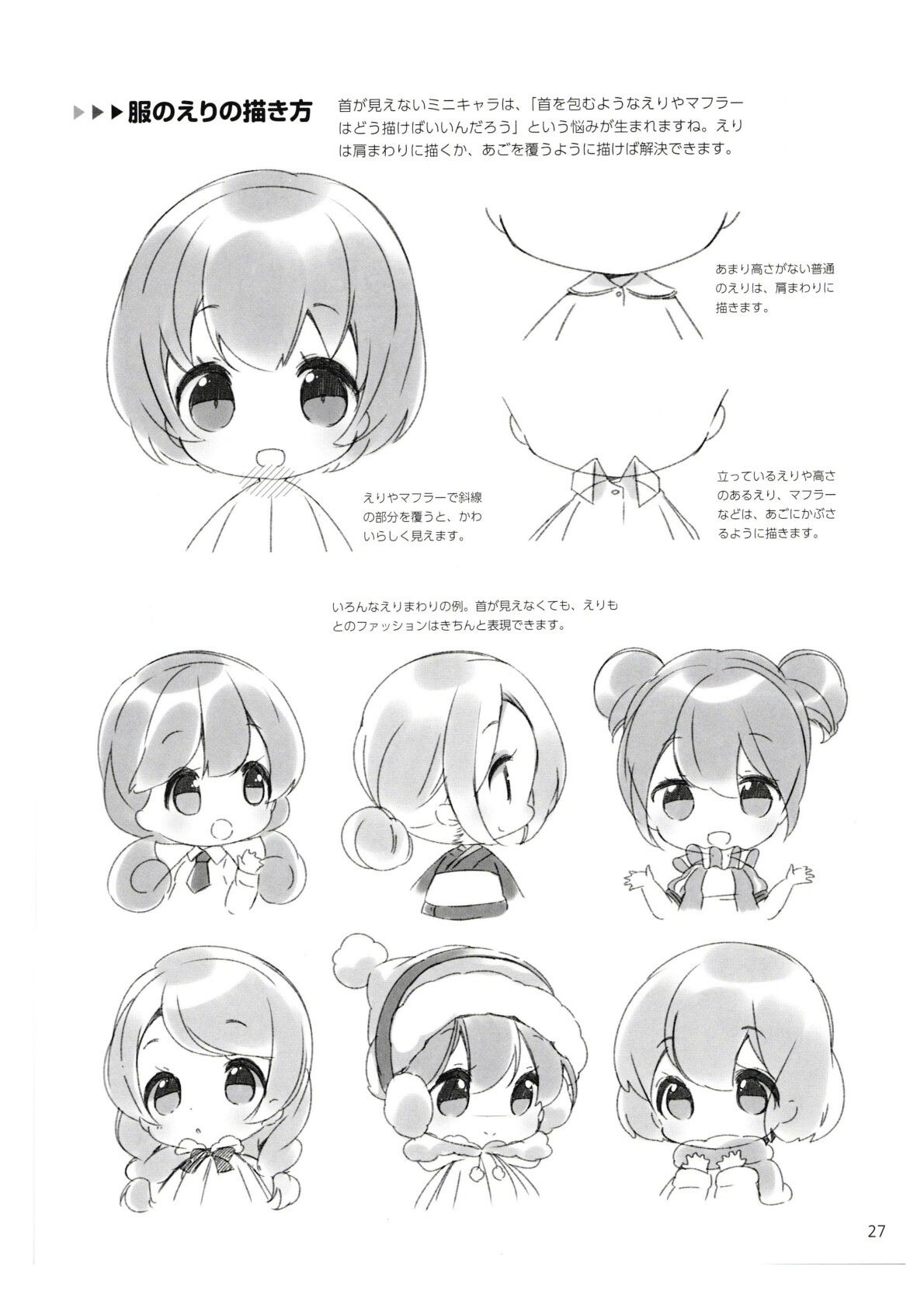 How To Draw Chibis 27 Chibi Drawings Chibi Sketch Anime Drawing Books