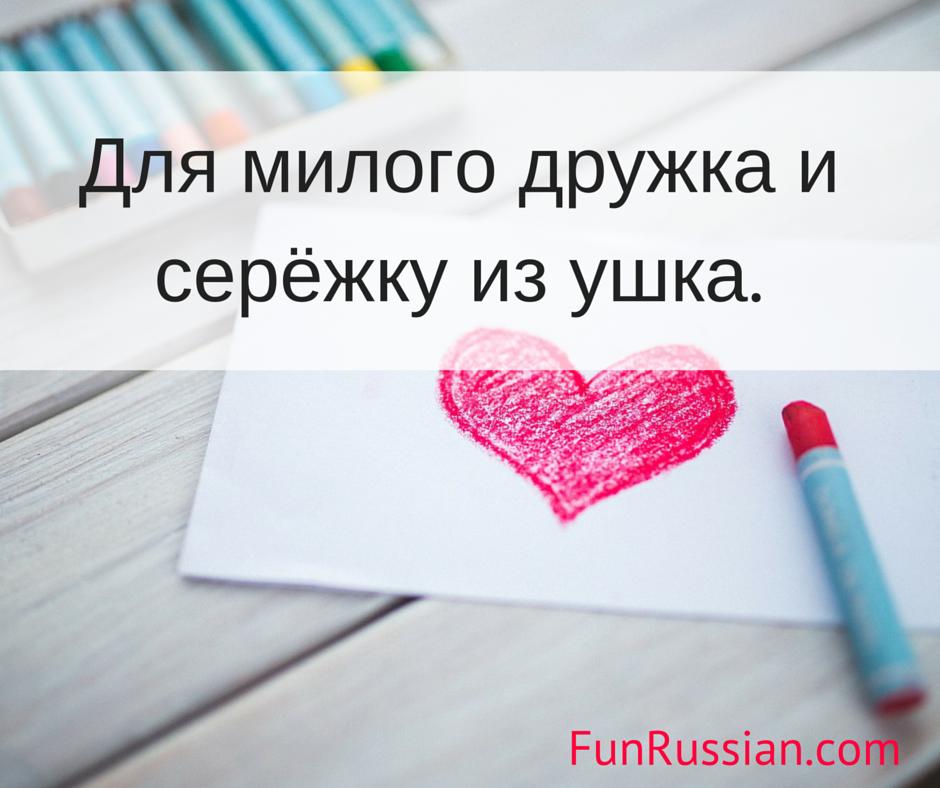 Dlya Milogo Druzhka I Seryozhku Iz Ushka Russian Saying Learn Russian In A Fun Way Romantic Russian Words And Phrases Russ Romantic Words Russian Sayings Words
