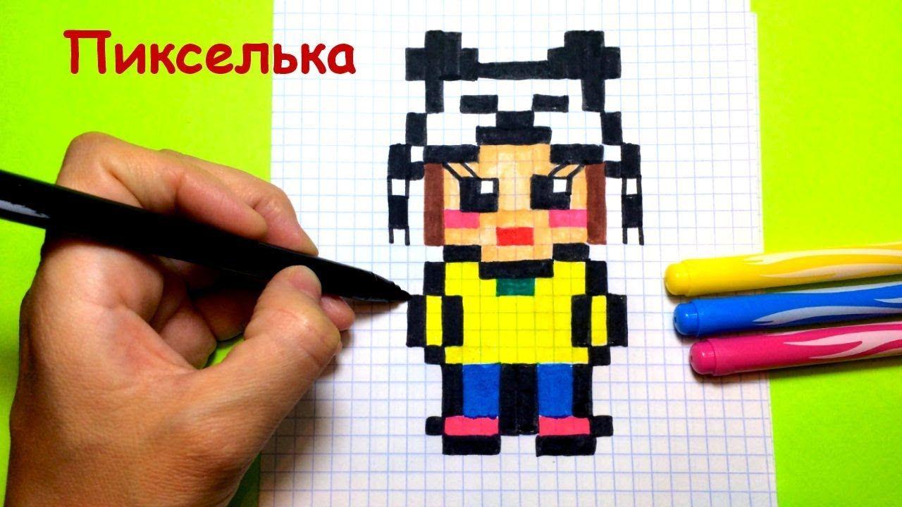 Как Рисовать Девочку по Клеточкам ♥ Рисунки по Клеточкам ...
