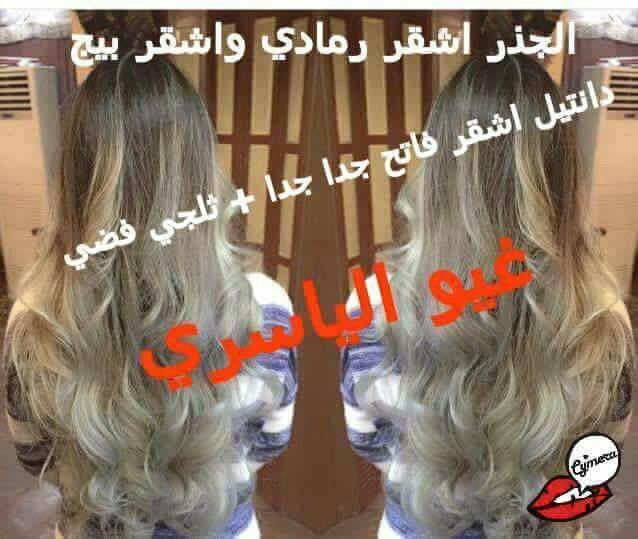 Pin By ضياء المربلاىي الشمري On Hair Long Hair Styles Hair Styles Hair Color