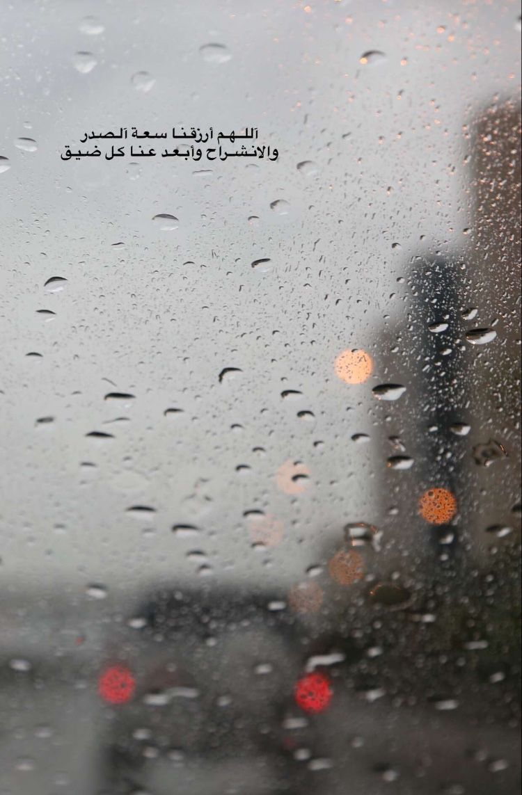 Pin By Ali Kd On Aaaaaسنابات Quotes About Photography Cover Photo Quotes Rain Quotes