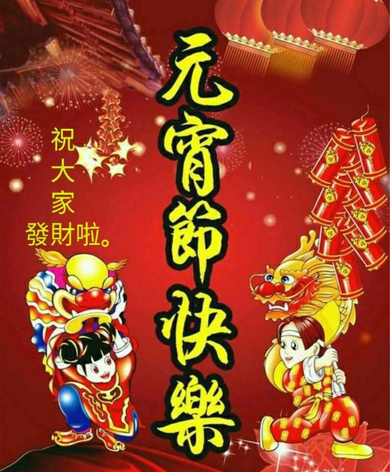 Chinese new year wishes by john lee on Chap Goh Meh wishes