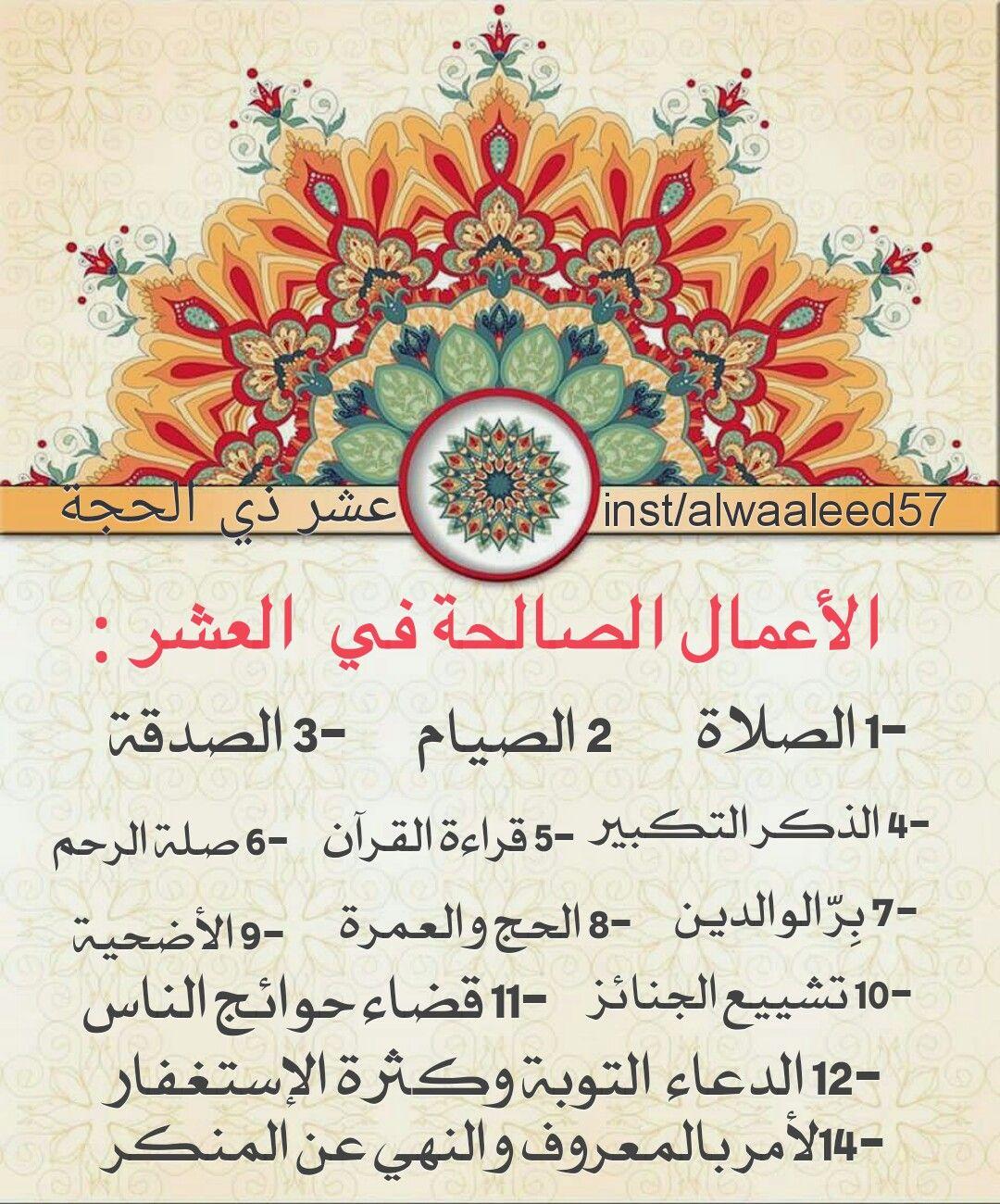 ﺍﻷﻋﻤﺎﻝ ﺍﻟﺼﺎﻟﺤﺔ ﻓﻲ ﺍﻟﻌﺸﺮ 1 ﺍﻟﺼﻼﺓ 2 ﺍﻟﺼﻴﺎﻡ 3 ﺍﻟﺼﺪﻗﺔ 4 ﺍﻟﺬﻛﺮ ﺍﻟﺘﻜﺒﻴﺮ 5 ﻗﺮﺍﺀﺓ ﺍﻟﻘﺮﺁﻥ 6 ﺻﻠﺔ ﺍﻟﺮﺣﻢ 7 ﺑ ﺮ Tapestry Quran Quotes Islam